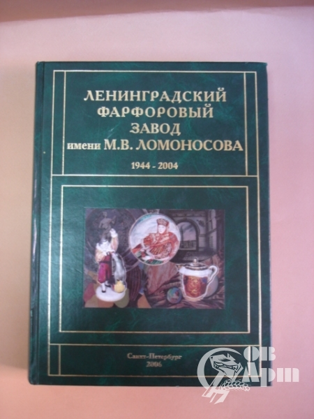Петрова Н.С. Ленинградский фарфоровый завод. 1944-2004.-С-Пб,-719с.
