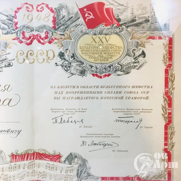 Почетная грамота «ХХХ лет Советской армии»
