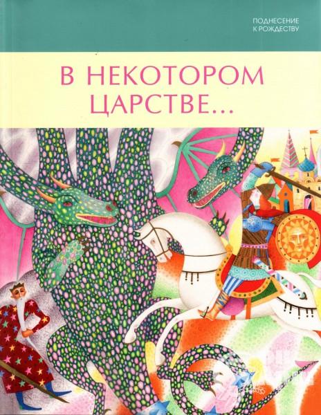 """Поднесение к Рождеству: каталог выставки  """"В некотором царстве..."""""""