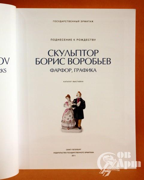 Скульптор Борис Воробьев.Фарфор,графика