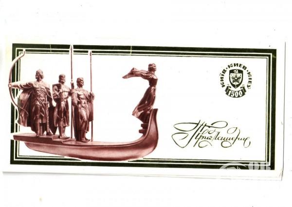 """Скульптура """"Памятный знак в честь 1500-летия основания Киева"""""""