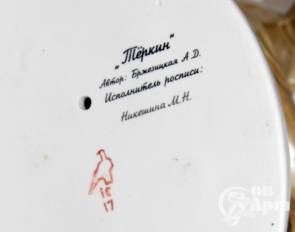 "Скульптура ""Василий Теркин"""