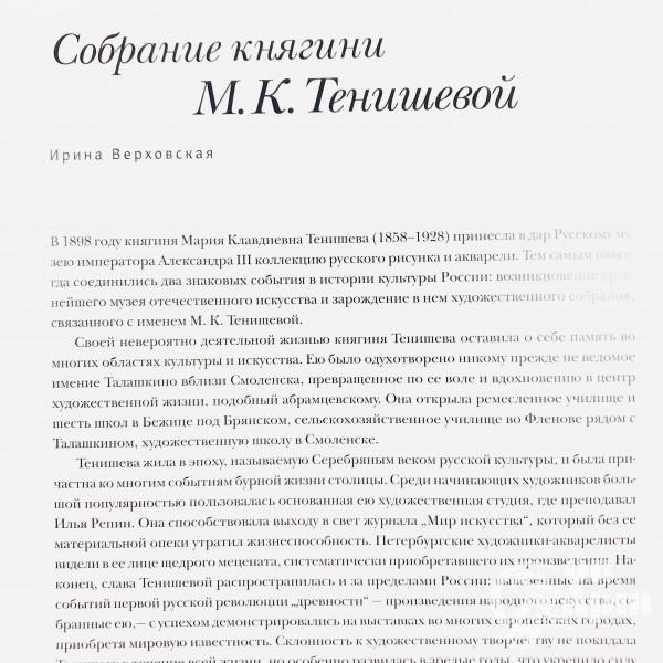 Собрание княгини М.К. Тенишевой
