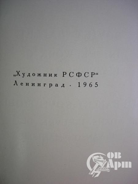 Советский балет в творчестве Е.А. Янсон-Манизер.-Л.Художник.