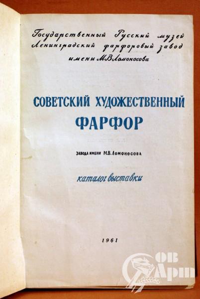 Советский художественный фарфор завода им. М.В.Ломоносова.