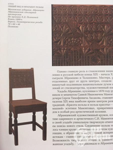 Стулья с геометрическим орнаментом в русском стиле