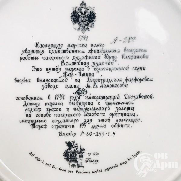 Тарелка декоративная «Жар -Птица»
