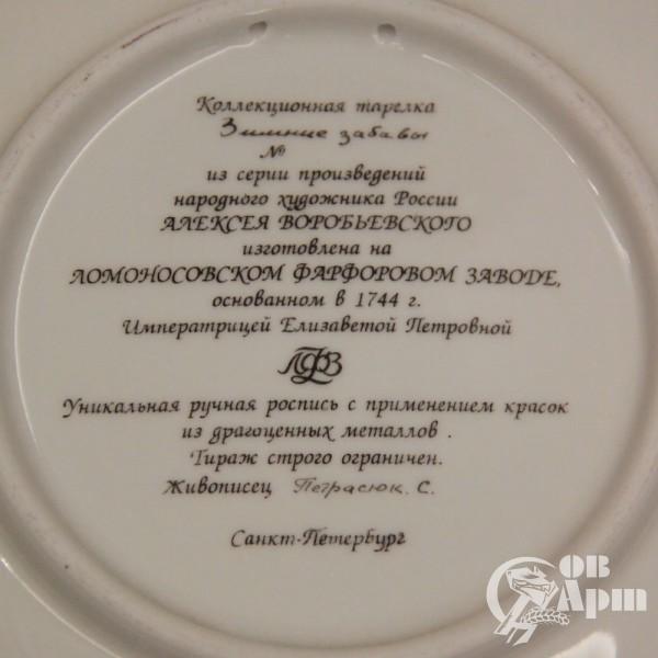 """Тарелка декоративная """"Зимние забавы"""""""
