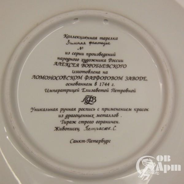 """Тарелка декоративная """" Зимняя фантазия"""""""
