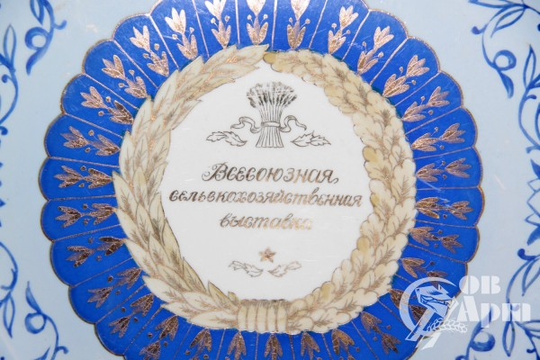 """Тарелка """"Всесоюзная сельскохозяйственная выставка"""""""