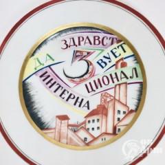 Агитационная тарелка «Да здравствует 3 интернационал»