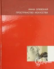 """Альбом """"Инна Олевская Пространство искусства"""""""