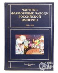 Частные фарфоровые заводы Российской империи 1756-1917 гг.