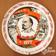 """Декоративная тарелка """"60 лет Великого Октября"""","""