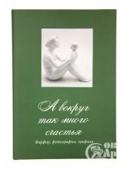 """Книга """"А вокруг так много счастья. Фарфор, фотографии, графика"""""""