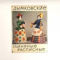 """Книга """"Дымковские глиняные расписные"""""""