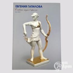"""Книга """"Евгения Гатилова. Мастера советского фарфора"""" Номерной каталог"""