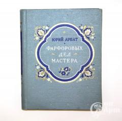 """Книга """"Фарфоровых дел мастера"""""""