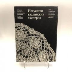 """Книга """"Искусство каслинских мастеро"""" подарочное издание"""