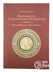 """Книга """"Керамисты Строгановской школы"""", биографический словарь"""