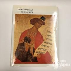 """Книга """"Новгородская иконопись"""""""