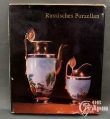 Книга Русский фарфор в Эрмитаже