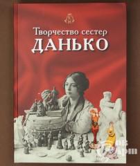 """Книга """"Творчество сестер Н.Я. и Е.Я. Данько"""""""