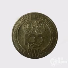 """Медаль """"100 лет Московский металлургический завод"""" 1883 - 1983"""