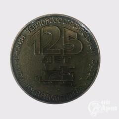 """Медаль """"125 лет Коломенский тепловозостроительный завод"""" 1863-1988"""