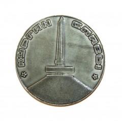 """Медаль """"Курган Славы"""""""