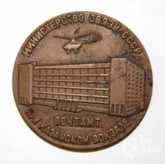 """Медаль """"Министерство связи СССР"""""""