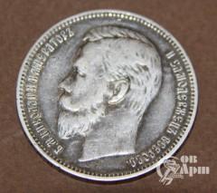 """Монета """"Рубль 1911"""""""