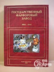 Носович Т.Н.,Попова И.П.Государственный фарфоровый завод 1904-1944гг.-СП-б,-751с.