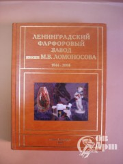 Петрова Р.С. Ленинградский фарфоровый завод.1944-2004гг.С-Пб,-895с.
