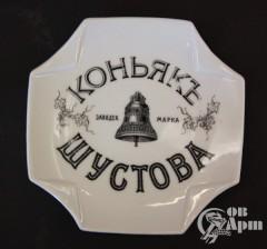 """Рекламная тарелка """"Коньякъ Шустова"""""""