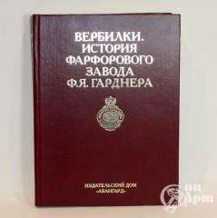 Вербилки. История фарфорового завода Ф. Я. Гарднера