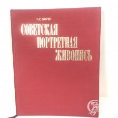 Зингер Л.С. «Советская портретная живопись 1917-начала 1930 годов»