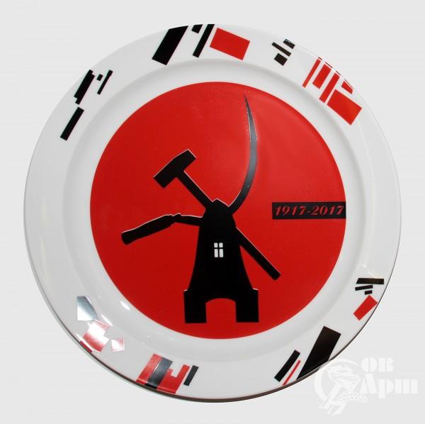 """Три декоративные тарелки из серии """"100 лет Октябрю"""""""