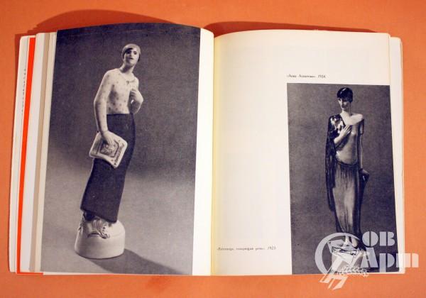 """Ю.Овсянников. """"Скульптор в красном халате. Наталья Данько и ее творчество"""""""