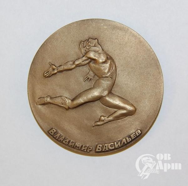 Юбилейная медаль к 60-летию Владимира Васильева