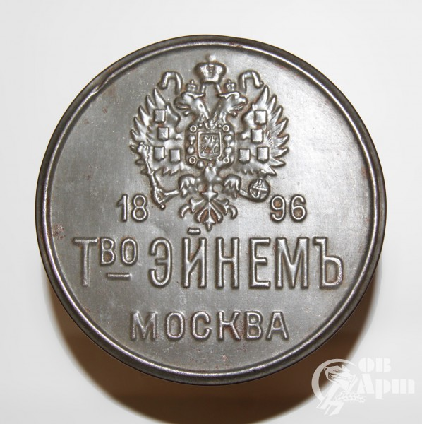 "Жестяная коробка ""Т-во ЭЙНЕМ "" Москва"