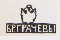 Фирма братьев Грачевых