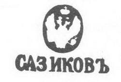 Фирма Сазикова