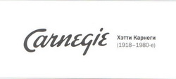 Хэтти Карнеги (Carnegie)