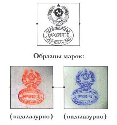 Первомайский фарфоровый завод (Песочное)