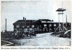 Песочненская фаянсовая фабрика (Песочня)