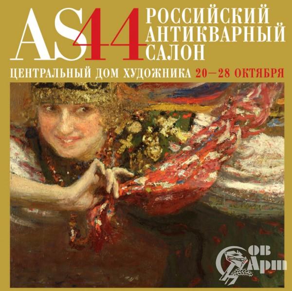 44-й Российский Антикварный Салон