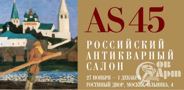 45-й Российский Антикварный Салон
