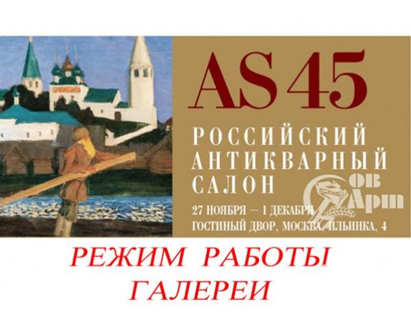 РЕЖИМ РАБОТЫ И 45-й Российский Антикварный Салон