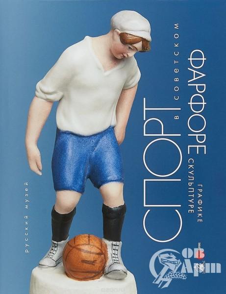 Выставка «Спорт в советском фарфоре»